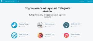 Лучшие каналы новостей в «Telegram»