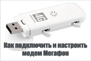 Подключение и настройка модема Мегафон