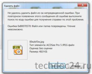 Как устранить ошибку 0x800703EE при записи файлов