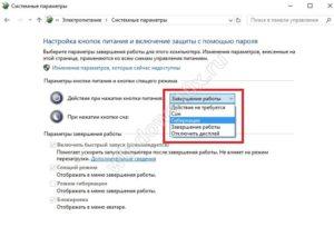 Управление режимом гибернации в Windows