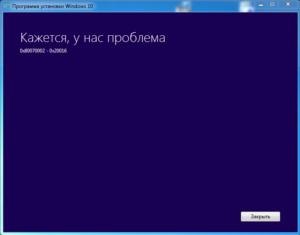 Программа не может быть установлена — как решить эту проблему в Windows