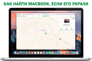 Как найти утерянный или украденный MacBook