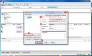 Настройка и использование программы FileZilla
