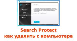Как удалить программу Search Protect