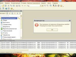 Ошибка доступа к файлу 1C — распространённые причины и способы их устранения