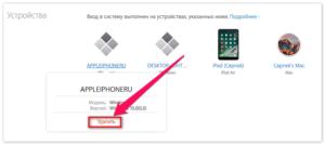 Отвязка MacBook и других устройств от Apple ID