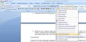 Разные варианты создания, удаления линии в Microsoft Word