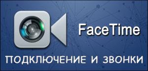 FaceTime: подключение, звонки