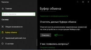 Просмотр и очистка содержимого буфера обмена Windows