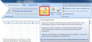 Как установить или снять защиту от редактирования ячеек, листов и книги в Excel