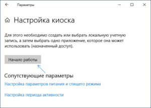 Настройка режима киоска в Windows