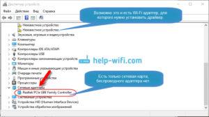 Как установить драйвер для Wi-Fi на ноутбук