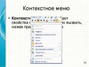Что такое контекстное меню Windows и способы его вызова