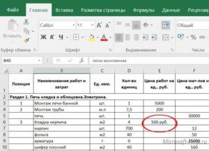 Группировка строк и столбцов в Excel