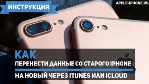 Как переместить информацию со старого iPhone на новый