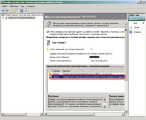 Как установить терминальный сервер в Windows Server 2008 R2