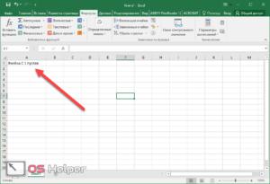 Работа со ссылками в Excel – вставка, изменение и удаление