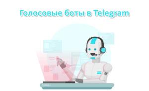 Зачем нужны голосовые боты в «Telegram» и что это такое