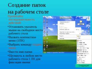 Создание скрытых папок и файлов на рабочем столе Windows