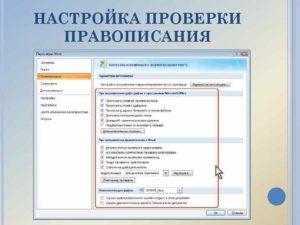 Настройка функции проверки орфографии и грамматики