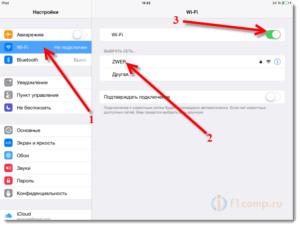 Как раздать Wi-Fi с Apple iPad