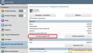 Перемещение программ с основной памяти смартфона на СД карту