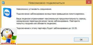 Обход ограничений TeamViewer