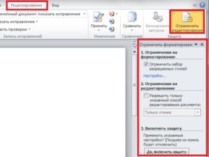 Снятие и установка защиты от редактирования документа Word
