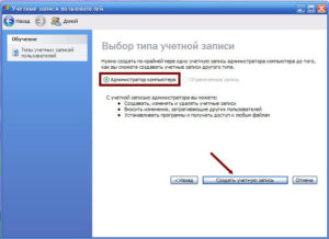 Создание нового пользователя в Windows