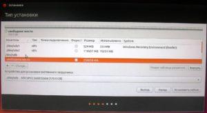 Разметка диска для установки Ubuntu