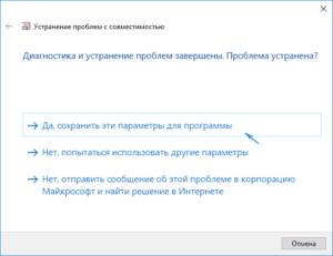 Установка режима совместимости в Windows