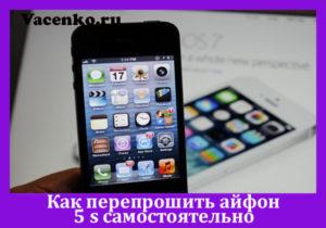 Самостоятельная перепрошивка iPhone