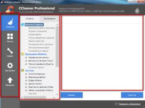 Настройка и использование CCleaner