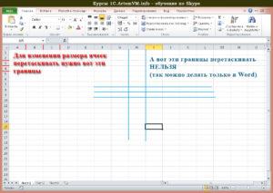 Как изменить размер ячеек в Excel и сделать их одинаковыми