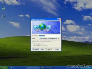 Подключение и настройка интернета на компьютере с Windows
