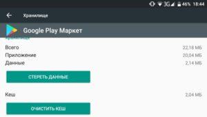 Ошибка Play Market с кодом 101 — почему возникает и как бороться