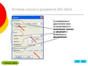 Работа с примечаниями в Microsoft Word