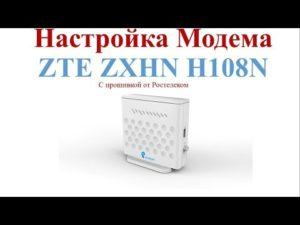 Как настроить модем ZTE ZXHN H108N