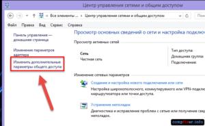 Устранение ошибок доступа к сетевой папке