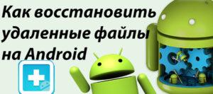 Восстановление удалённых данных (файлов) на Андроиде