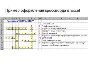 Как сделать в Excel кроссворд
