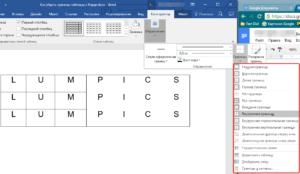 Как скрыть границы у таблиц в Word