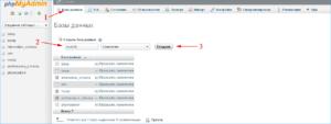 Создание и удаление базы данных в Денвере