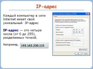 Изменение своего IP-адреса