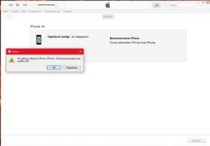 Как устранить ошибку 0xe800002d в iTunes