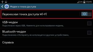 Правильная раздача Wi-Fi с телефона на Android