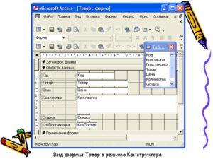 Создание форм в Microsoft Access