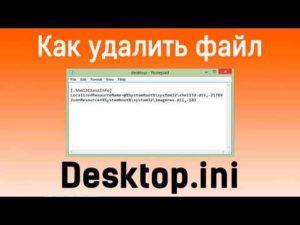Можно ли удалить Desktop.ini и что это такое