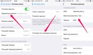 Как настроить мобильный интернет МТС