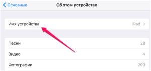 Правильная синхронизация Айфон и Айпад